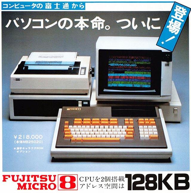 fujitsu-micro8