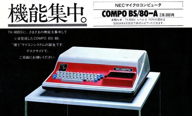 NEC Compo BS80